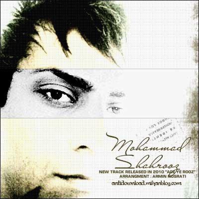آهنگ جدید و بسیار زیبای محمد شهروز به نام اگه یه روز